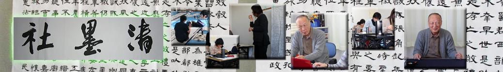 和歌山市の書道教室 清墨社
